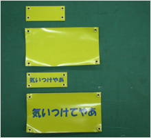 CSP(Cycle safty plate)